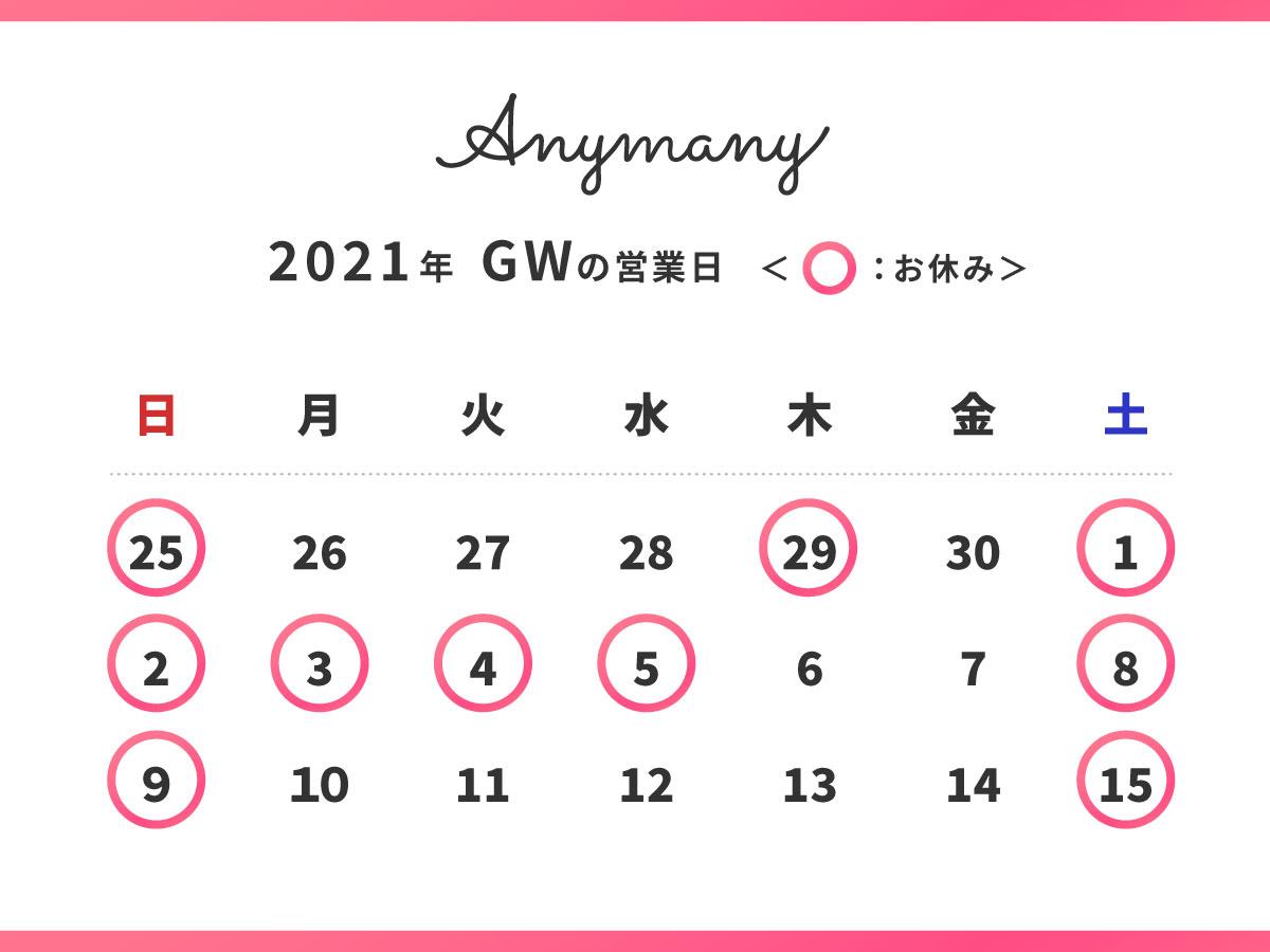 GWはカレンダー通りお休みいたします。